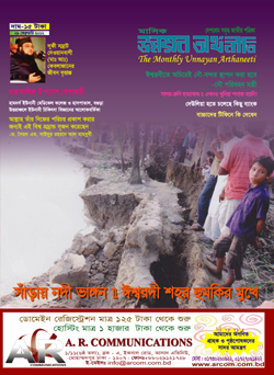 unnoyon_cover_march_2012