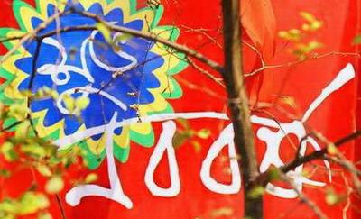 বাংলা নববর্ষ ১লা বৈশাখ
