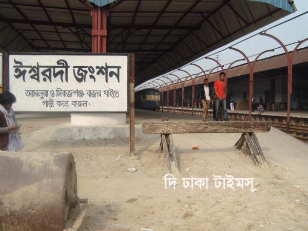 Ishurdi Stations copy