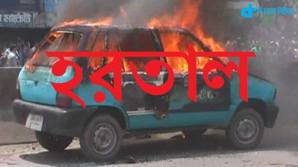 72-hour nationwide Hartal