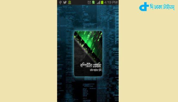 Bengal programming Book App