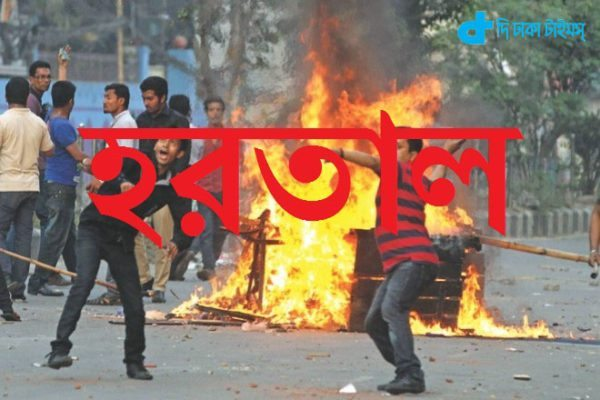 Sunday country wide Hartal