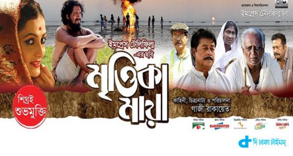 National Film Awards & soil Maya