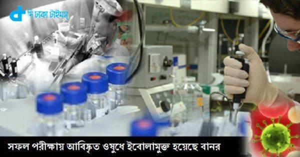 Ebola drugs discovered & monkeys