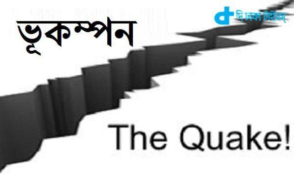 quake-02