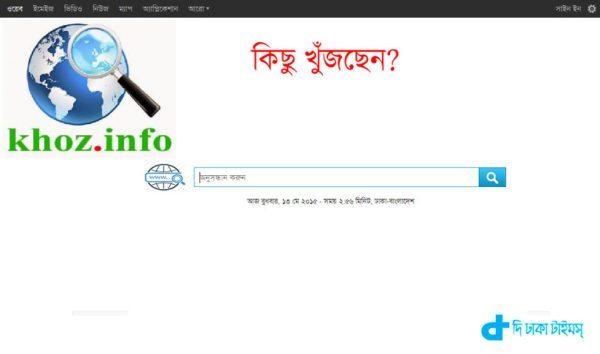 Bangladesh Search Engine