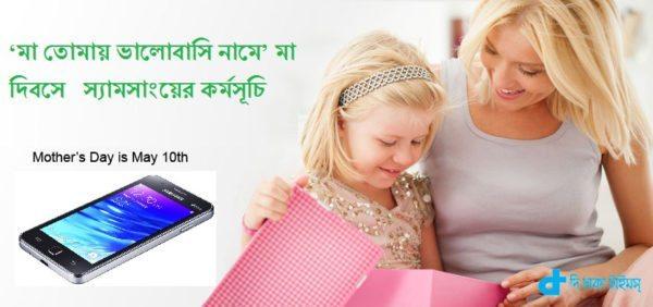 Mother's Day program, Samsung