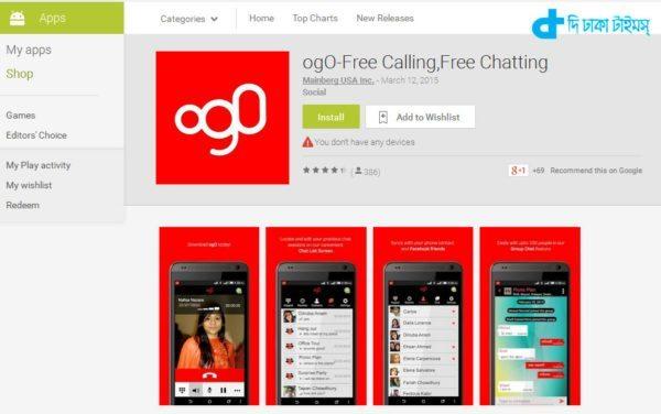 voice and Massage App ogo