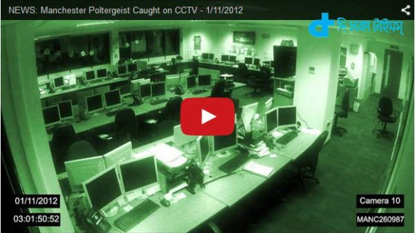 CCTV caught the horror action