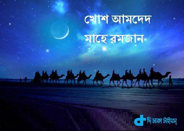 Welcome Mahe Ramadan