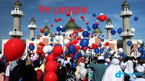 Eid Mubarak-01