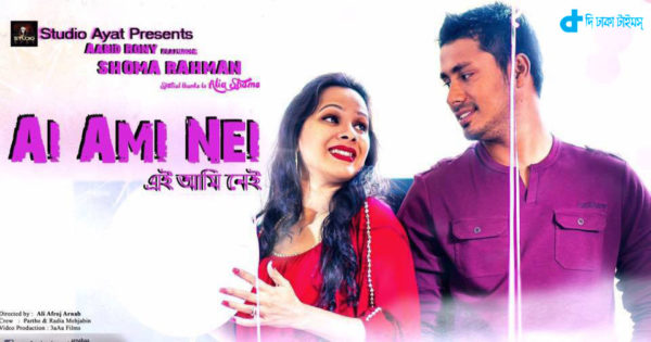 Ashraful's music video