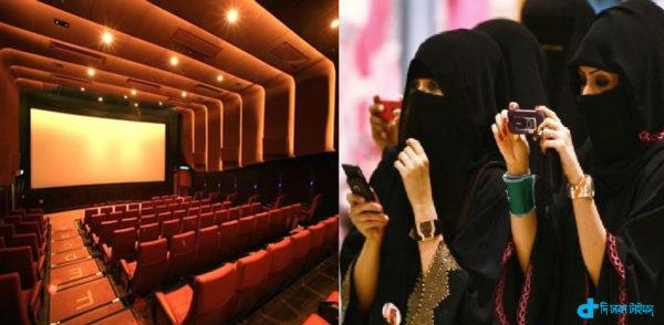 Saudi Arabia will build Theaters