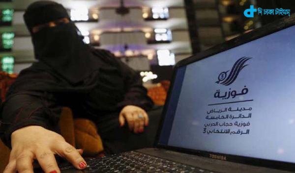 Saudi women disguised in name