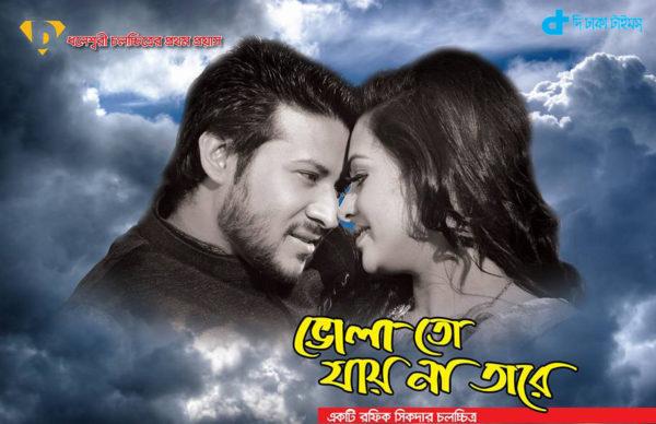 Tanha-Nirob film