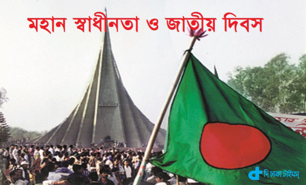 great Independence and National Day