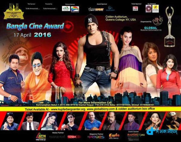 Bengali Cine Awards in New York