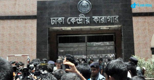 Dhaka Central Jail