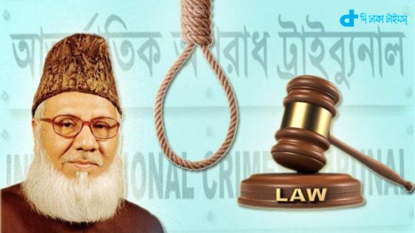 Nizami execution