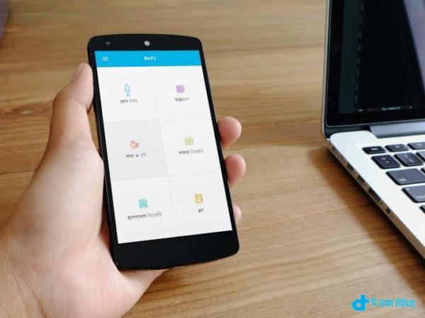 'Rx71 Health' App