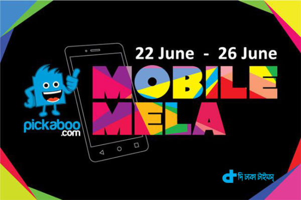 Online mobile phone fair