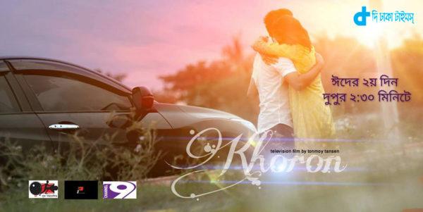 Telefilm Khoron