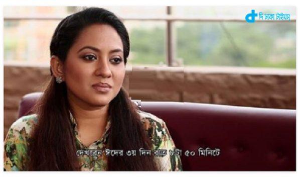 Eid special drama B+Bahoo