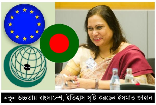 Ismat Jahan - Historical moments for Bangladesh - 02 (1)