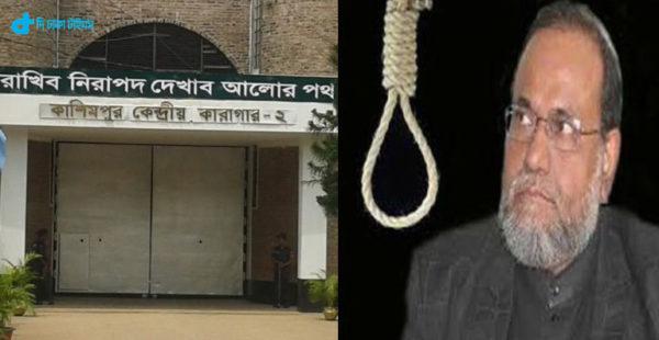 Mir Qasim Ali execution
