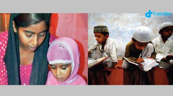 Muslim kids quran