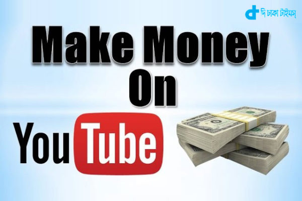 see-video-on-youtube-earn