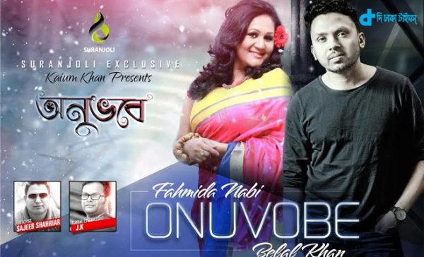 fahmida-nabi-and-belal-khans-new-album