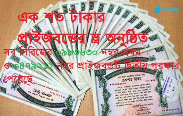a-hundred-taka-drow-prize-bonds-held