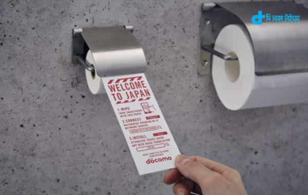 toilet-paper-for-smartphones