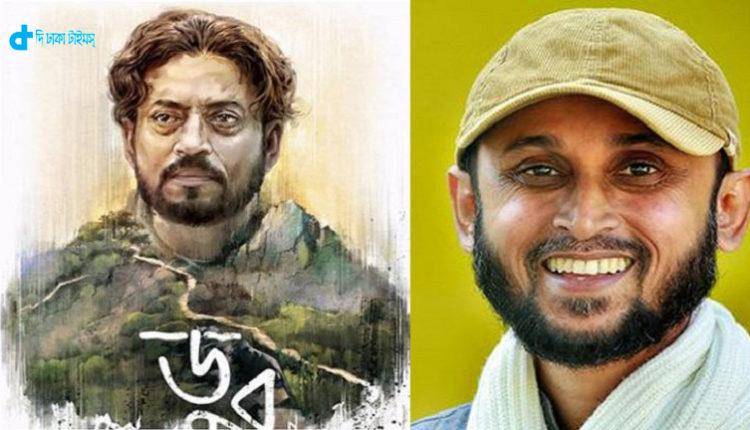৩ নভেম্বর মুক্তি পাচ্ছে মোস্তফা সরয়ার ফারুকীর 'ডুব' 2