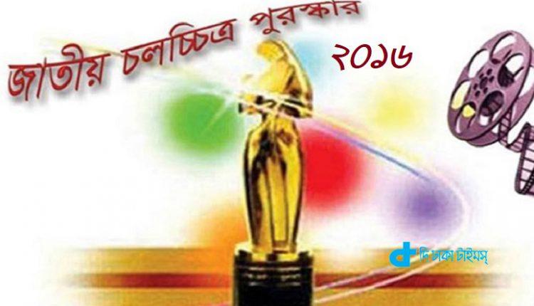 ২০১৬ জাতীয় চলচ্চিত্র পুরস্কার ঘোষণা: জাতীয় চলচ্চিত্র পুরস্কার পাচ্ছেন যারা 1