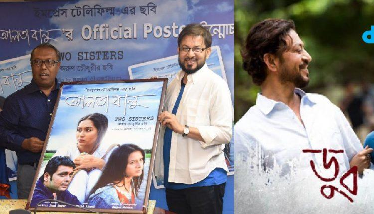 মে মাসে টরেন্টোতে আলো ছড়াবে কয়েকটি বাংলা চলচ্চিত্র 1