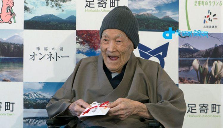 জাপানের নাগরিক মাসাজো নোনাকাকে বিশ্বের সবচেয়ে বয়স্ক পুরুষ 1