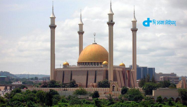 নাইজেরিয়ার আবুজা জাতীয় মসজিদ 1