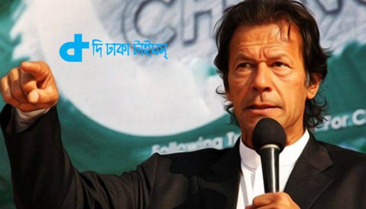 ইমরান খান বললেন: পাকিস্তানকে উন্নত করা হবে 1