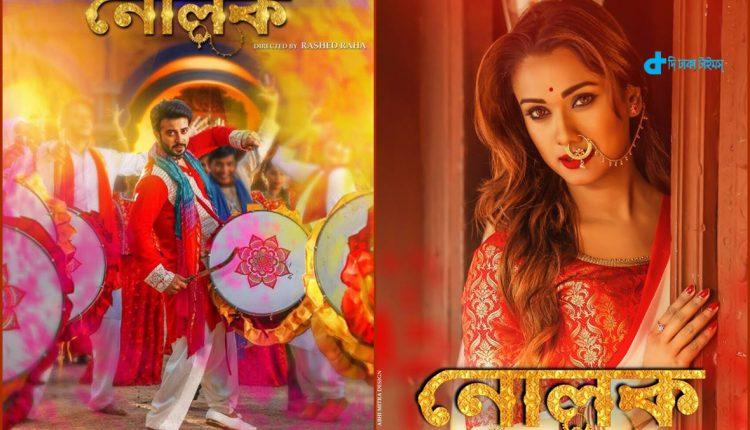 শাকিব খানের 'নোলক' চলচ্চিত্র নিয়ে জটিলতা 1
