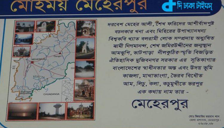 বাংলাদেশ এর প্রথম অস্থায়ী রাজধানী ঐতিহাসিক মেহেরপুর-মুজিবনগর 1