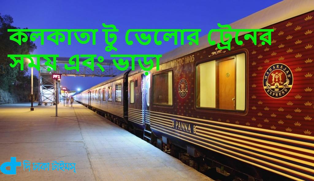 কলকাতা থেকে ভেলোর যাওয়ার ট্রেনের নাম, সময় এবং ভাড়া জেনে নিন 1