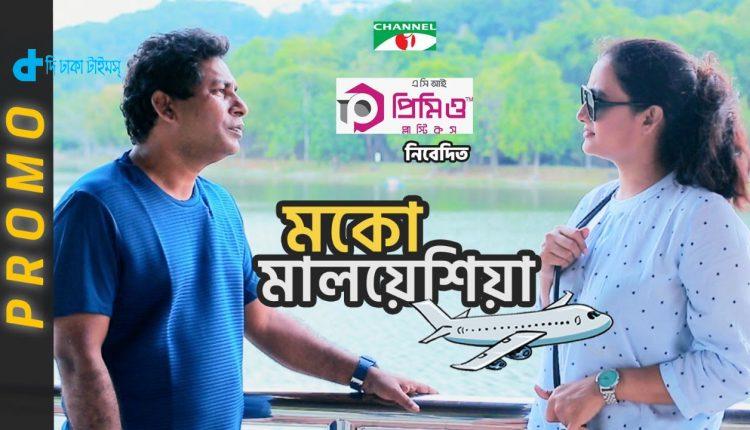 মোশাররফের নতুন নাটক 'মকো মালয়েশিয়া' 1