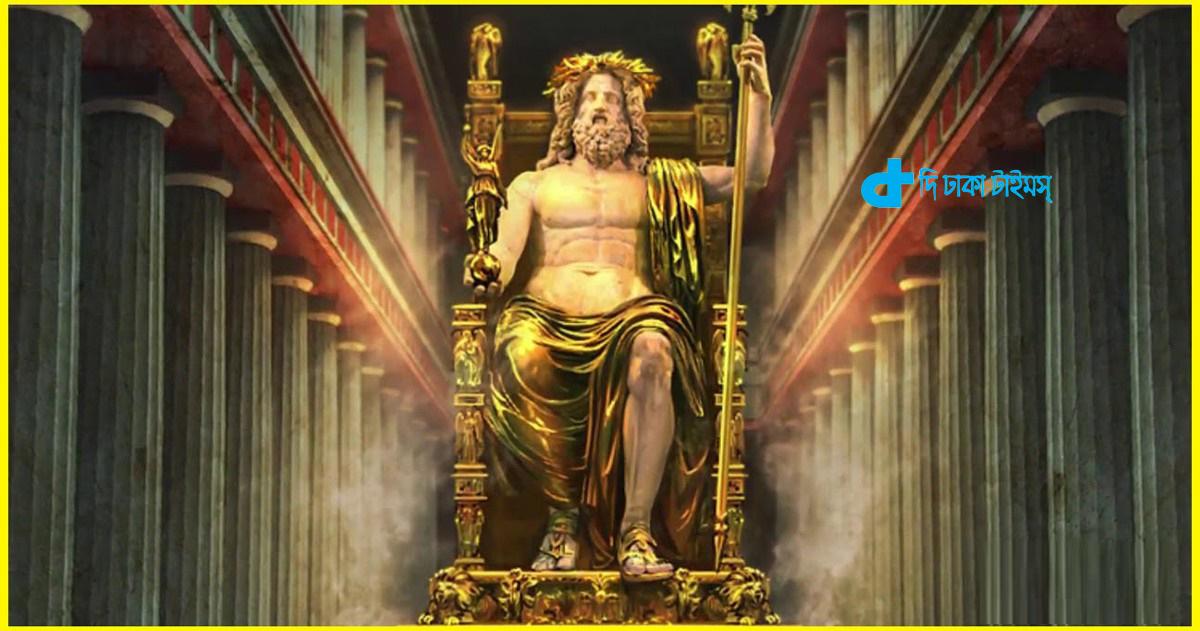 প্রাচীনকালে গ্রীস ও রোমের ধর্ম কেমন ছিল? 1
