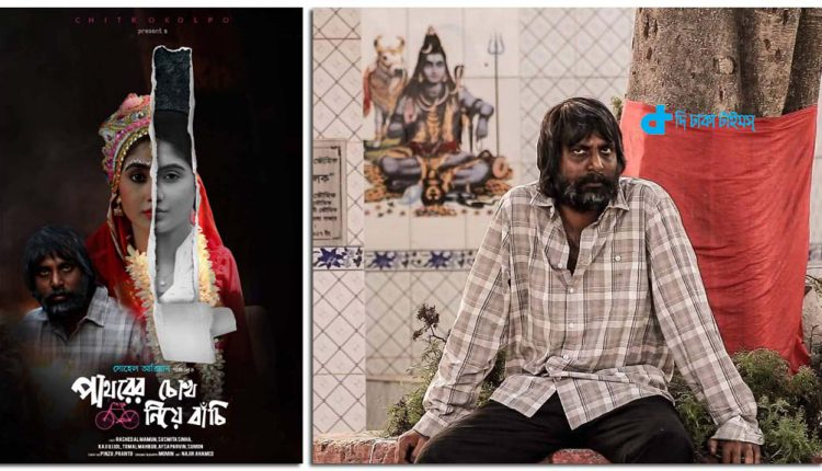 ঈদে আসছে রাশেদের স্বল্পদৈর্ঘ্য চলচ্চিত্র 'পাথরের চোখ নিয়ে বাঁচি' 1
