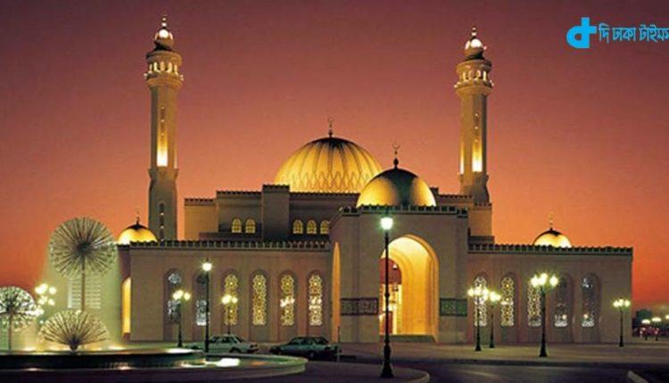 বাহরাইনের আল-ফাতেহ মসজিদ 1