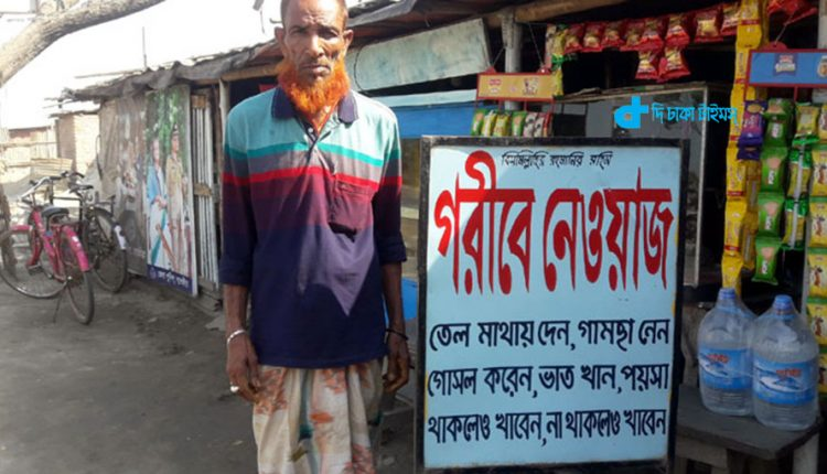 হোটেল 'গরিবে নেওয়াজ': পয়সা না থাকলে বিনামূল্যে খেয়ে যান! 1
