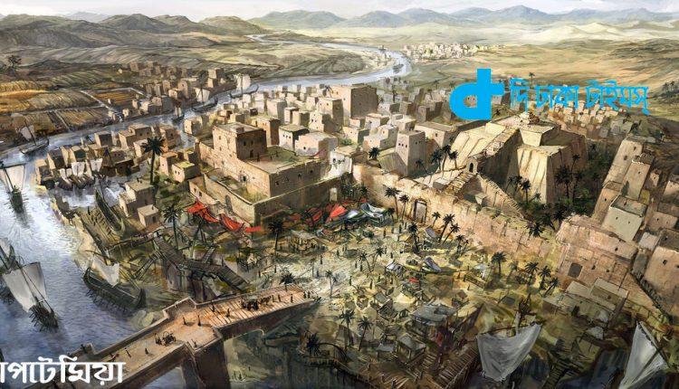 বিশ্বের অন্যতম প্রাচীন সভ্যতার ইতিহাস মেসোপটেমীয় সভ্যতা 1
