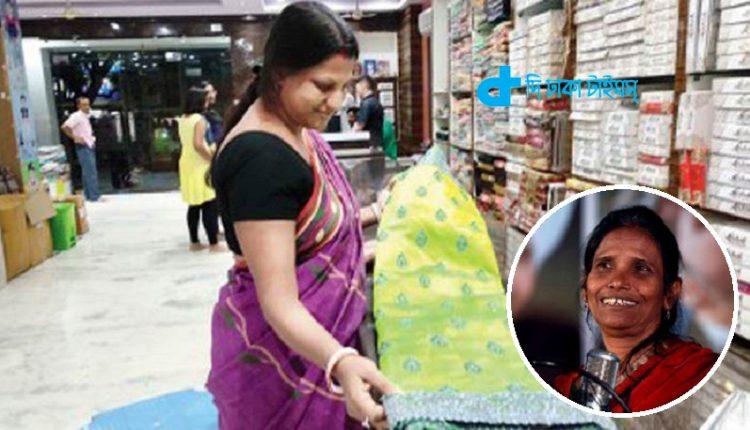 এবার ভারতীয়বাজার মাতাচ্ছে 'রানু' শাড়ি! 1